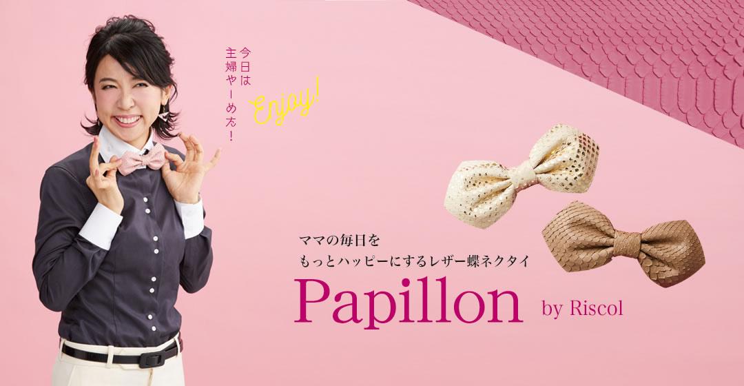 レザー蝶ネクタイ Papillon