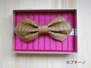 Papillonマットパイソン・カプチーノ